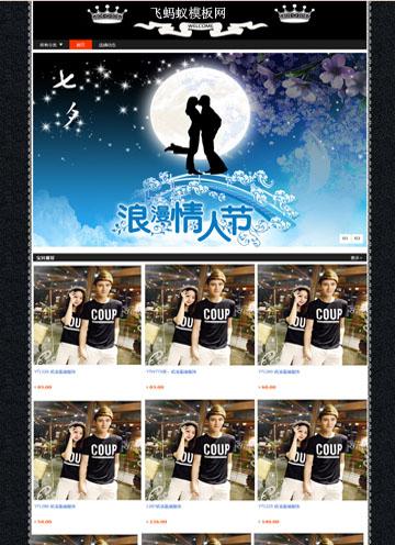 黑白色调浪漫七夕淘宝店铺装修免费专业版模版