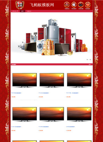 红色调大气简约家用电器淘宝专业版店铺装修免费模版