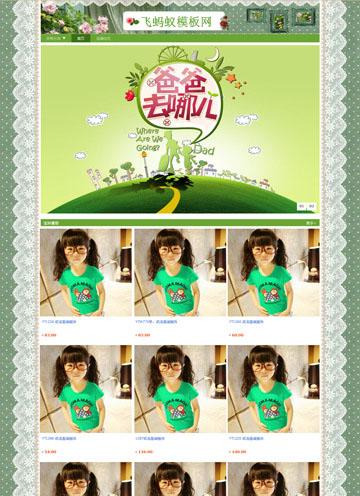 绿色调大气可爱蕾丝童装淘宝免费店铺装修专业版模版