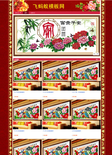 红色调大气简约十字绣工艺品淘宝专业版免费模版