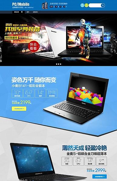 湖蓝-家电、数码、平板、电脑、手机等电子科技产品淘宝专用旺铺模板