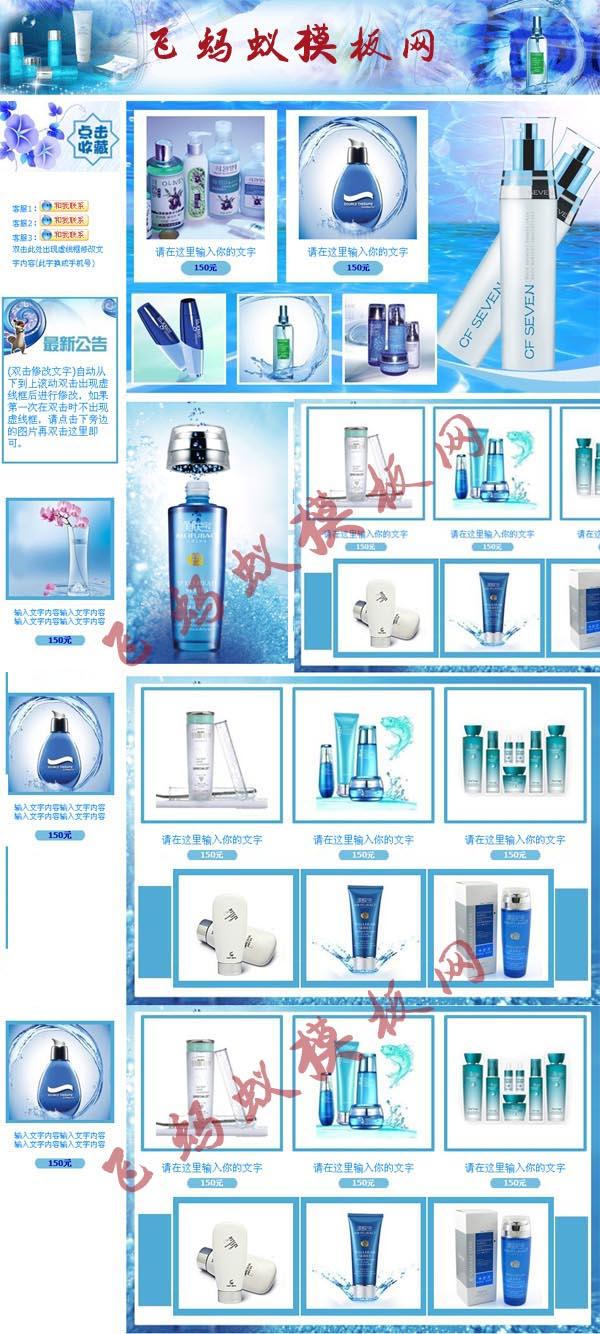 蓝色化妆品淘宝基础版店铺装修免费模板