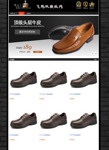 黑色调大气男鞋类目淘宝免费店铺装修专业版模版