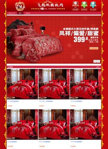 红色调大气床上用品类目淘宝免费店铺装修专业版模版