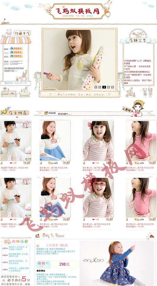 粉色淘宝基础版女童装店铺装修模板