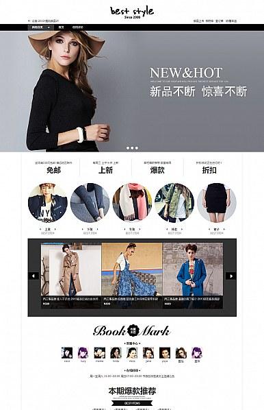 淘宝专业版模板素风-服装、鞋包行业专用旺铺模板