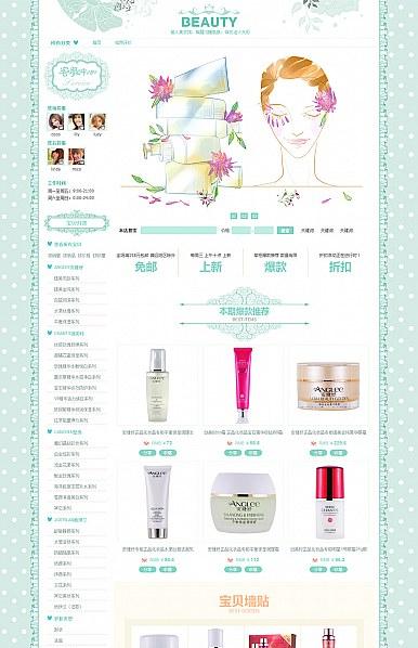 基础版-小可爱-化妆、美容、健美类专业版可爱模板