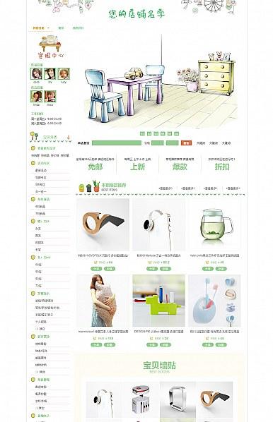 基础版-小可爱-礼品、数码周边、母婴、创意家居、生活兴趣类专业版可爱模板