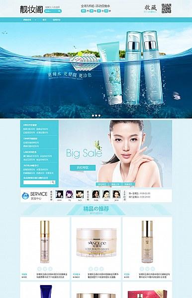 靓妆-化妆美容健美行业专业版旺铺模板