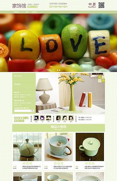 绿植-家居、花卉、陶艺、食品类店铺专用旺铺模板