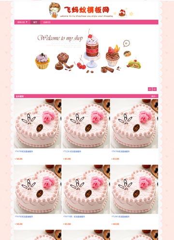 粉红色通用类蛋糕甜品淘宝店铺装修专业版免费模版