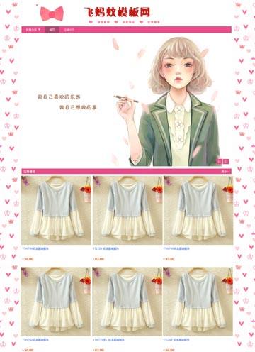 粉红色调手绘日韩系女装淘宝免费专业版店铺装修模版