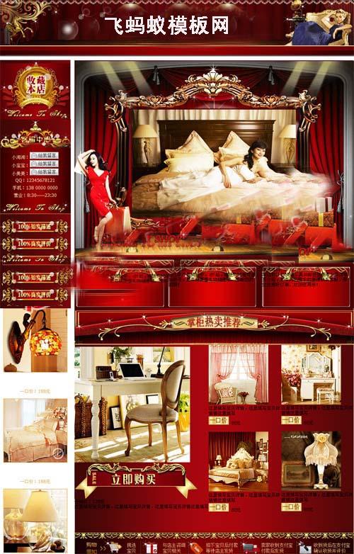 红色家居床上用品类目淘宝基础版店铺装修模板