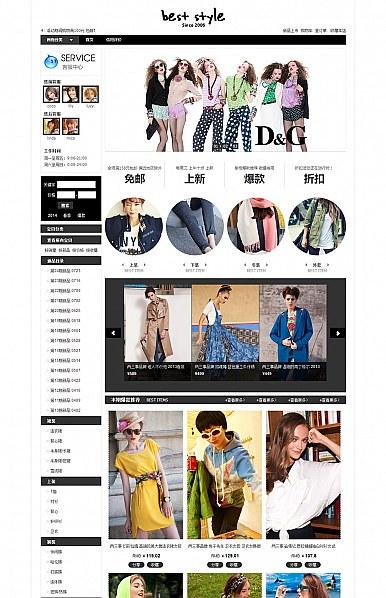 素风-服装、鞋包行业基础版旺铺模板
