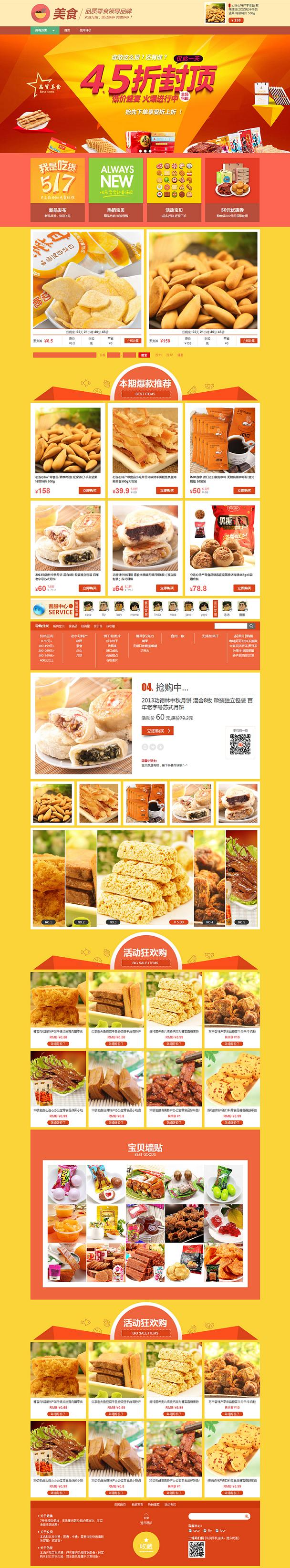 美食节-美食、零食类店铺节日淘宝店铺装修免费专业版模板