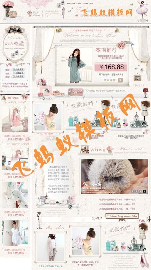 粉色调女装类目淘宝基础版店铺装修免费模板