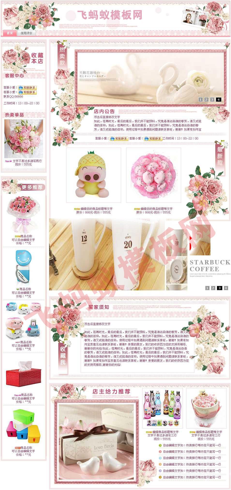 卡通粉色工艺品能用类目淘宝店铺装修免费模板