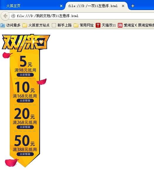 淘宝双11主题左侧悬浮免费代码【新手教程】