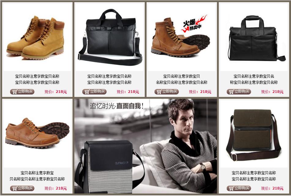 灰色男鞋男包淘宝促销模板多图推荐格子促销模板制作教程