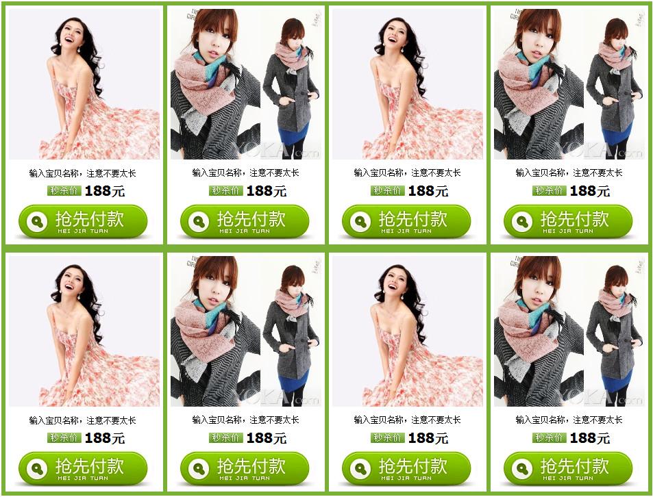 绿色小而美950宽淘宝女装促销模板代码