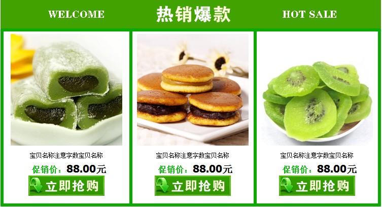 绿色食品950宽淘宝专业版团购促销模板装修代码教程