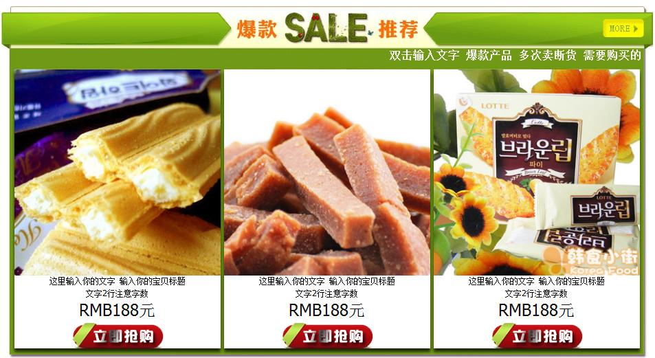 绿色950宽食品类目淘宝专业版团购促销模板装修代码教程