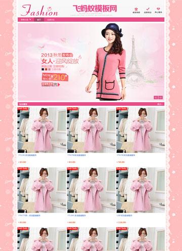 粉红色调女装通用类淘宝店铺装修专业版免费模版