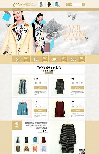 Girl-男装、女装、饰品类旺铺专业版模板