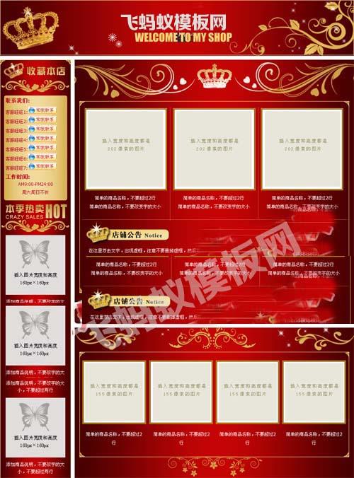 大红色通用类目淘宝基础版店铺装修免费模板