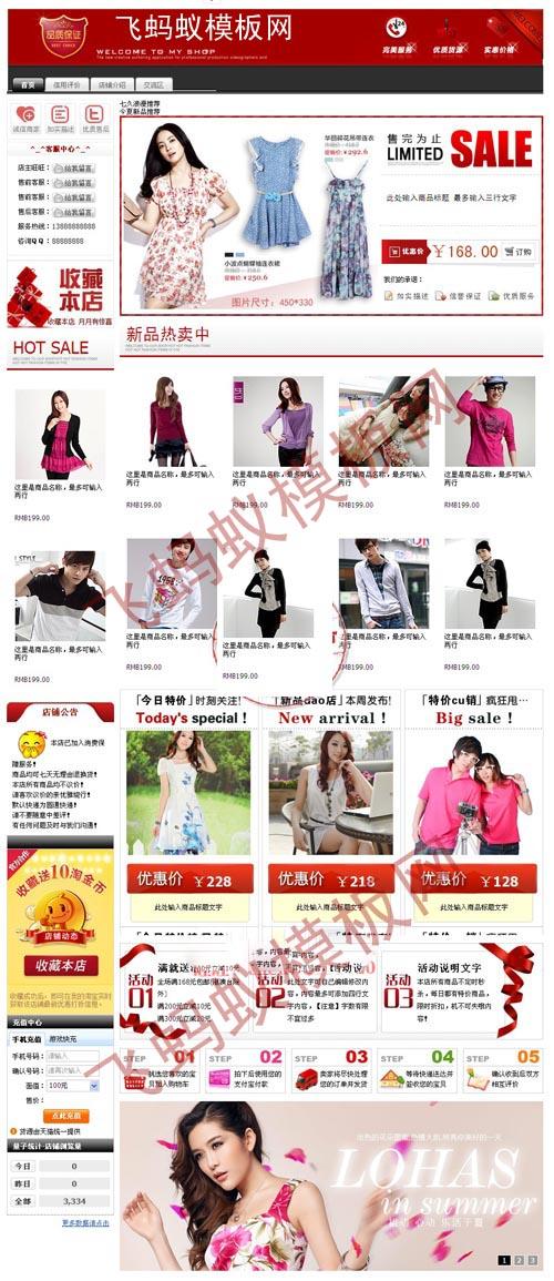 大红色男装女装服装类目通用基础版店铺装修免费模板