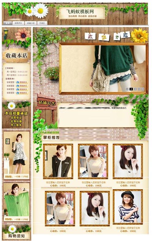 绿色男装女装服装类目通用基础版店铺装修免费模板