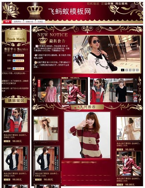 深红色女装、饰品、首饰类目通用基础版店铺装修免费模板