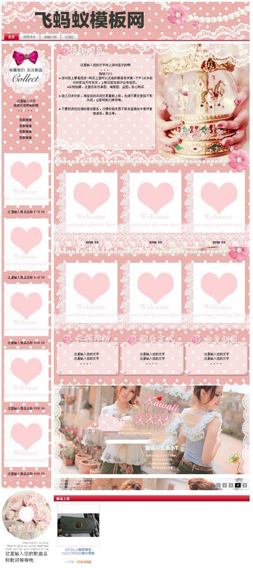 粉色通用基础版店铺装修免费模板