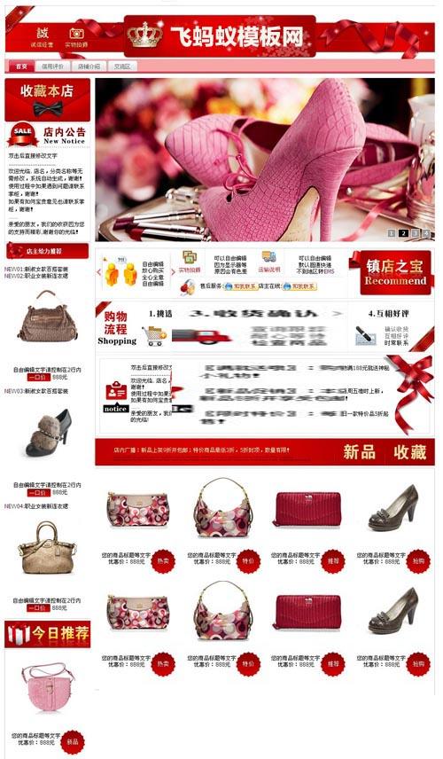 红色调女鞋、包包类目淘宝基础版店铺装修免费模板