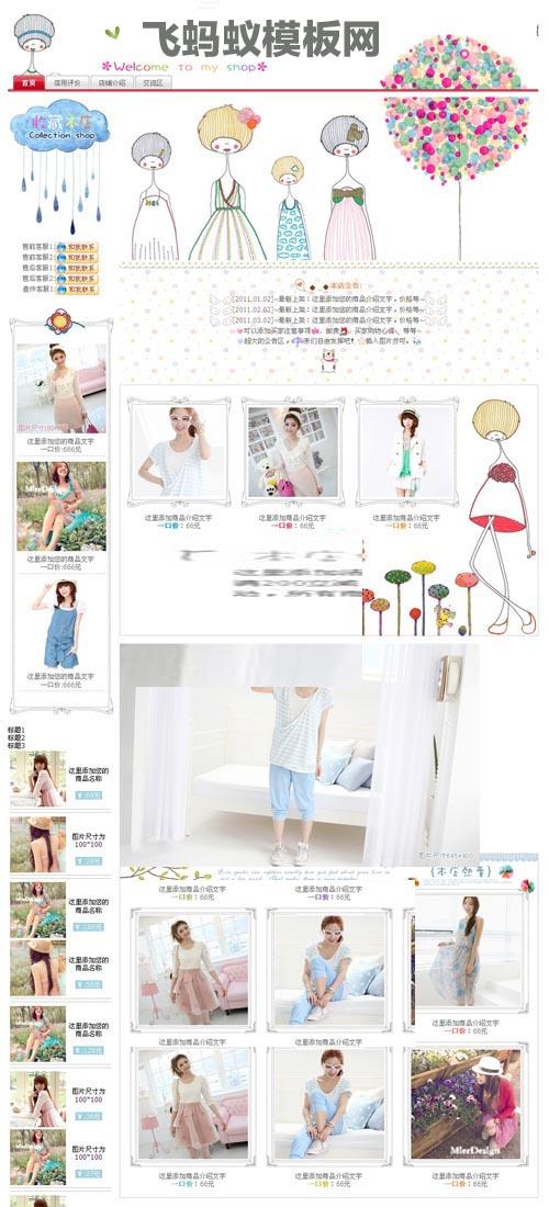 淡蓝女装色通用淘宝基础版店铺装修免费模板