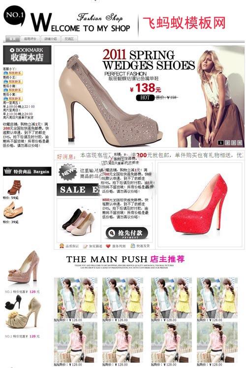 灰色大气女装鞋包通用淘宝基础版店铺装修免费模板