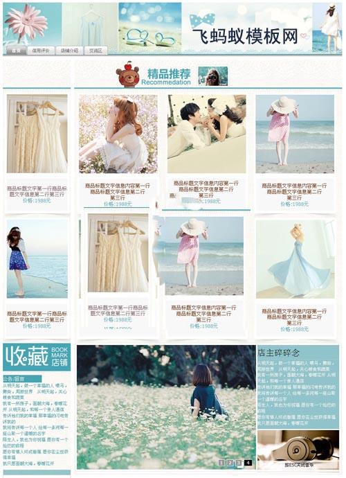 天蓝色清新女装通用淘宝基础版店铺装修免费模板