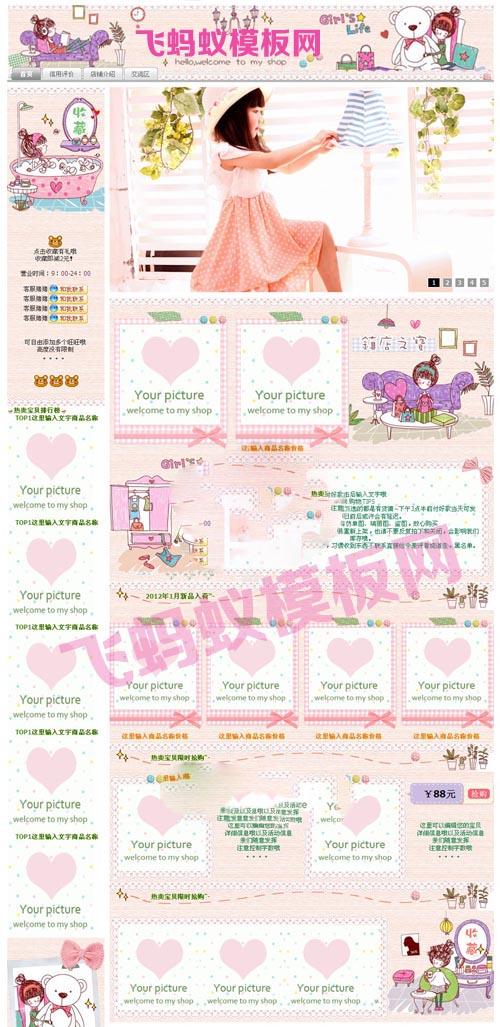 粉色调清新女装通用淘宝基础版店铺装修免费模板