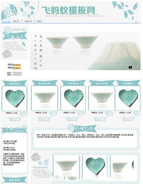 蓝色色简约清新盘子餐具类目通用淘宝基础版店铺装修免费模板
