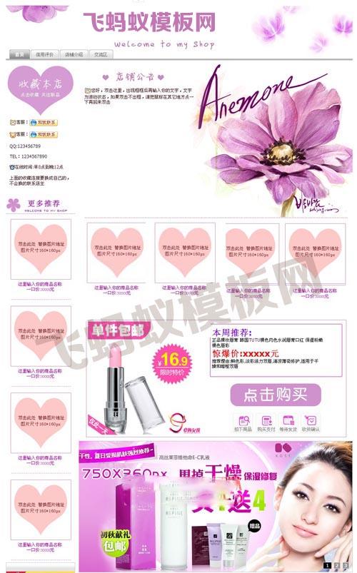 紫色清新化妆品、保健类目通用淘宝基础版店铺装修免费模板