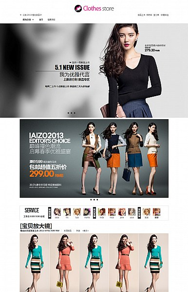 优雅-女装-黑白淘宝专业版店铺装修免费模板
