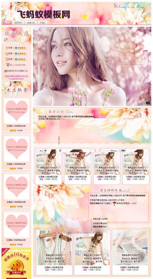 粉色清新女装男装类目通用淘宝基础版店铺装修免费模板