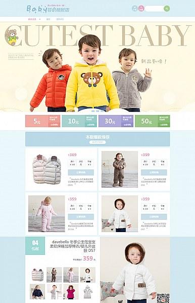 Baby-童装、母婴、儿童玩具类旺铺淘宝专业版装修模板