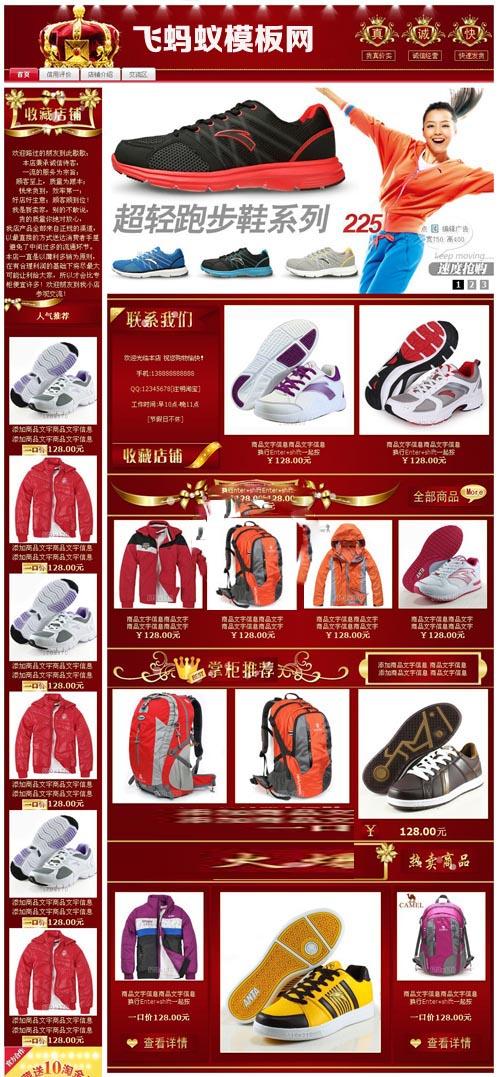 红色大气男装鞋包类目淘宝基础版店铺装修免费模板