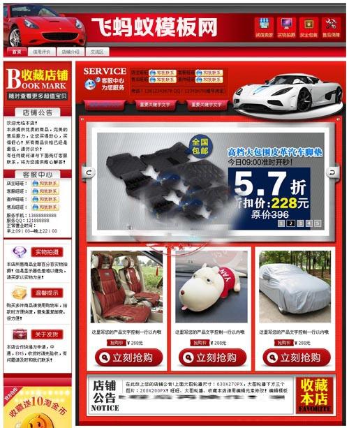 红色汽车座垫玩具类目淘宝基础版店铺装修免费模板