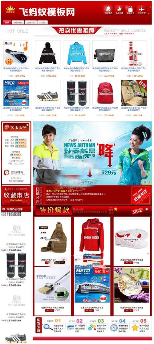 红色时尚全行业通用类目淘宝基础版店铺装修免费模板