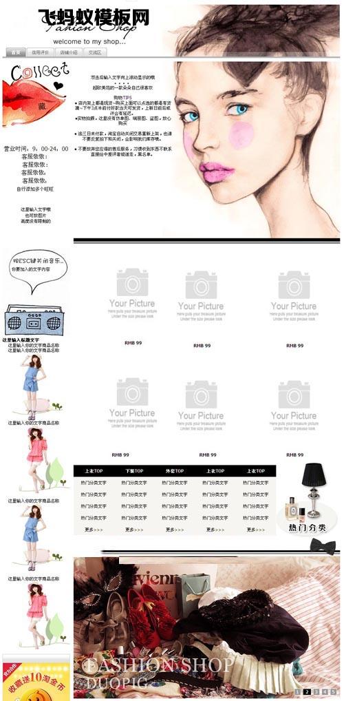 黑白系列女装通用类目淘宝基础版店铺装修免费模板