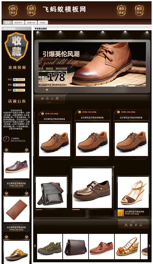 咖啡色男女鞋包类目通用淘宝基础版装修免费模板