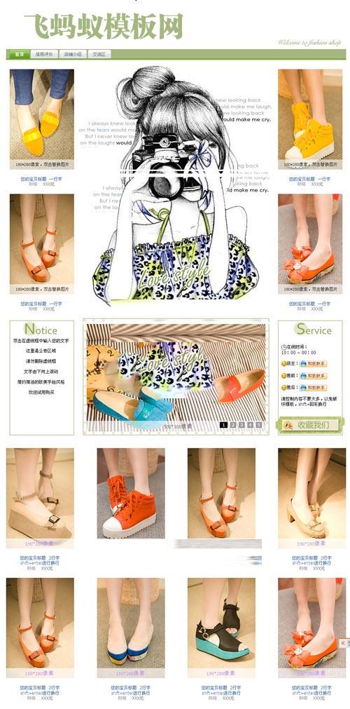 清新淡绿色女鞋类目全行业通用淘宝基础版装修免费模板