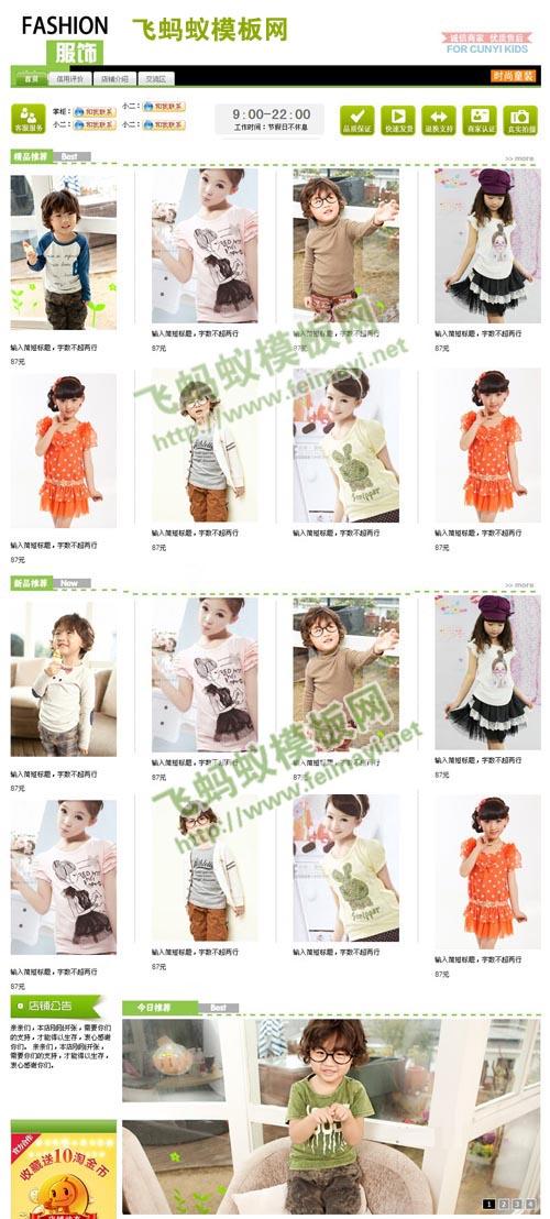 绿色调可爱童装类目全行业通用淘宝基础版装修免费模板